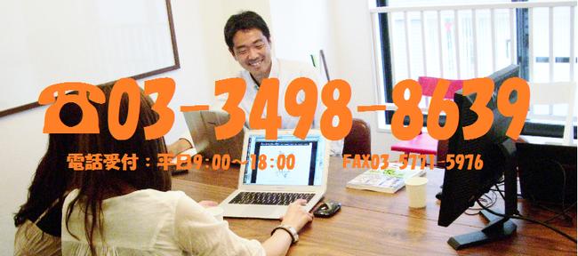 アップライン TEL03-3498-8639