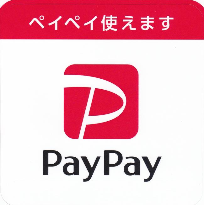 日野市畳店PayPayが使えます