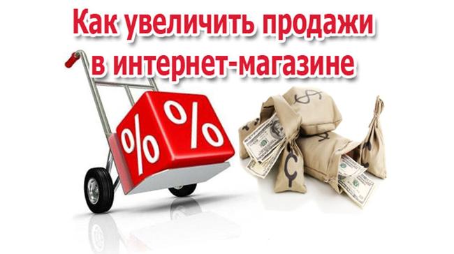 Как увеличить продажи интернет магазина