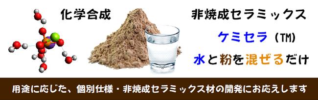化学合成・無焼成セラミックス・ケミセラ