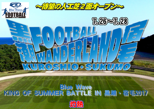 Blue Wave KING OF SUMMER BATTLE IN 黒潮・宿毛~灼熱~