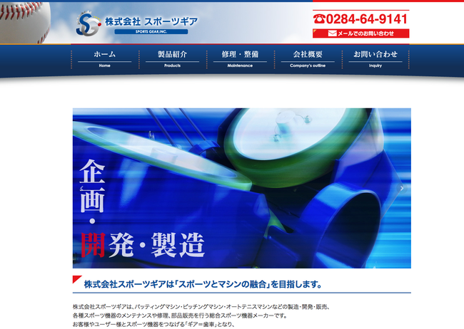 jimdoで作ったホームページ