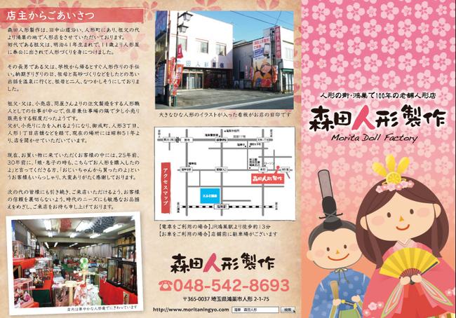 人形店のパンフレットデザイン