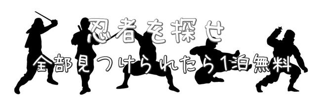京都ゲストハウス忍者日本人限定企画