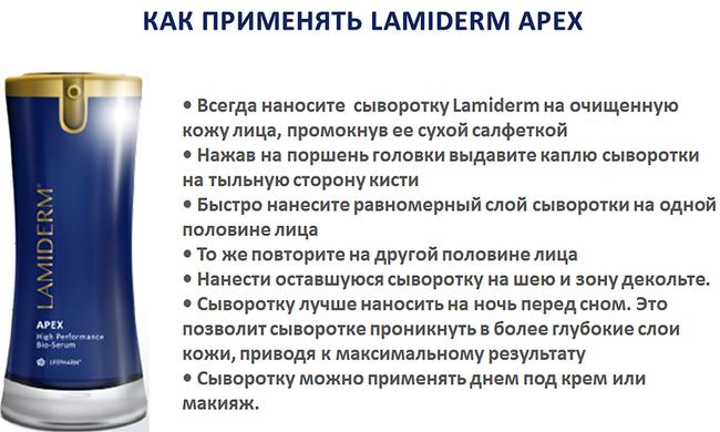 Как применять сыворотку Lamiderm Apex