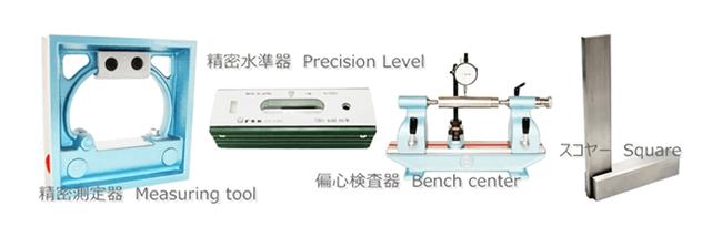 精密水準器・偏心検査器・スコヤー・精密測定器