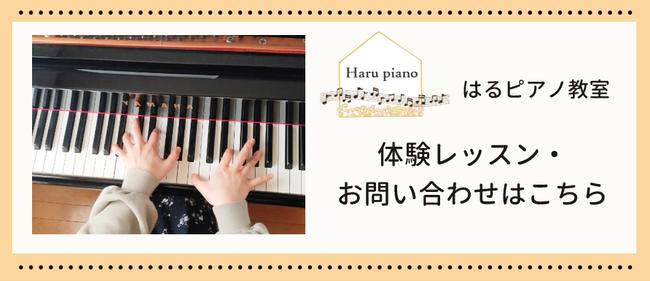札幌市北区拓北・篠路駅近くにある「はるピアノ教室」の体験レッスンのご案内です