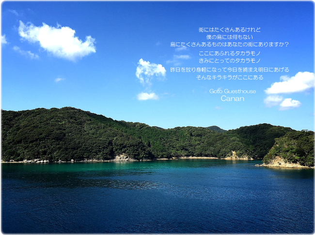 五島列島、福江、ゲストハウス、カナン、goto,guesthouse,Canan