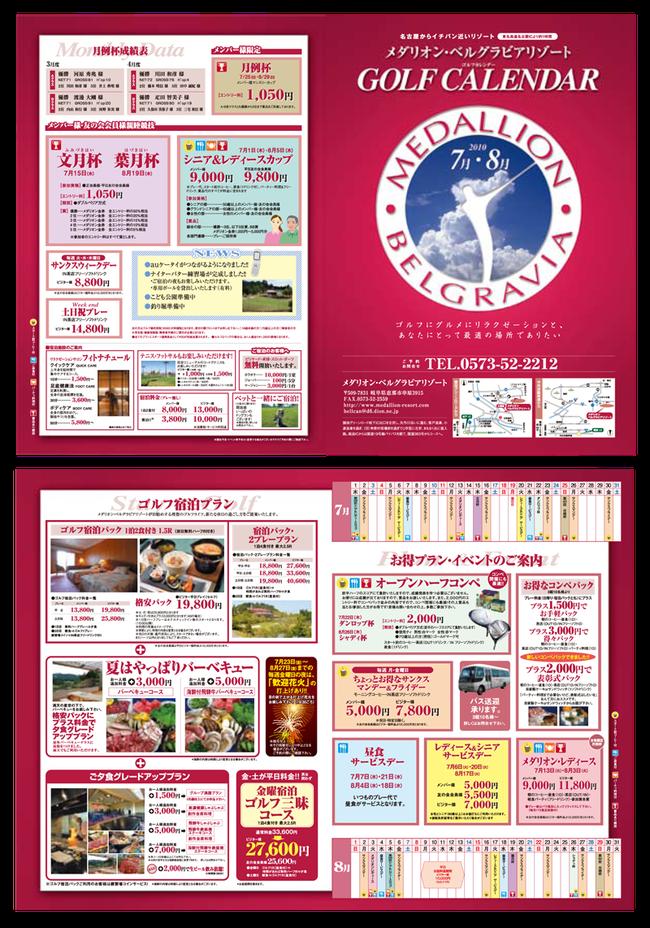 ゴルフ場DM(ダイレクトメール)、パンフレット、カタログデザイン事例