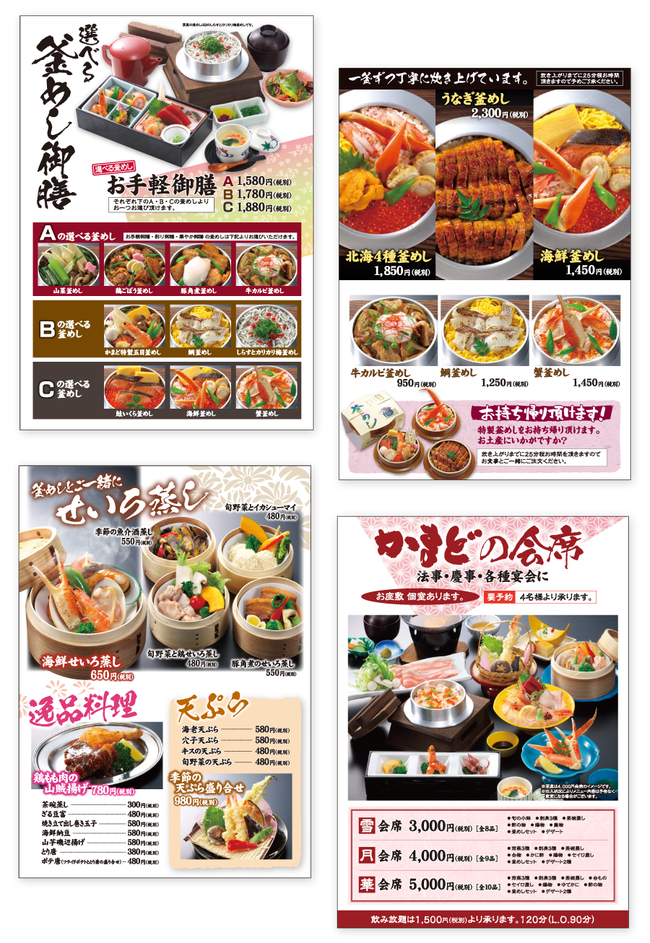 和食釜飯料理メニュー帳