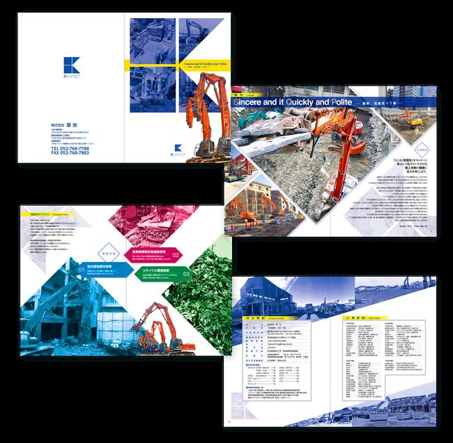 解体業会社案内パンフレットデザイン作成事例
