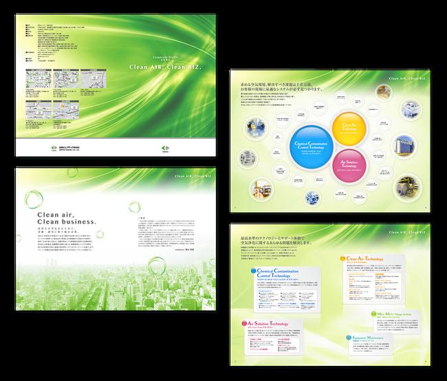 設備会社 会社案内カタログパンフレット(A4サイズ8ページ)デザイン作成事例
