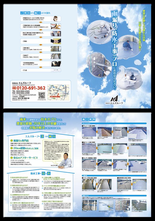 建築業会社案内カタログパンフレット(A3二つ折り)デザイン作成事例