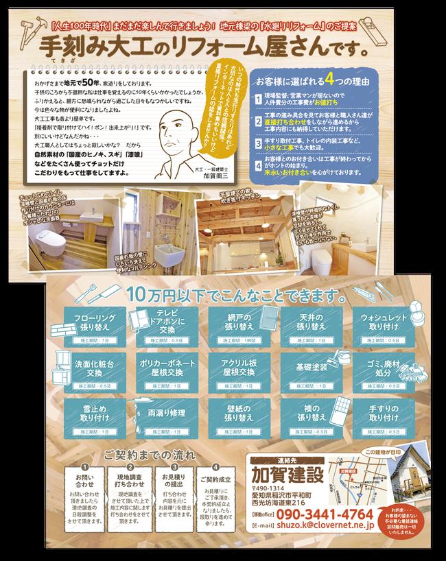 愛知県稲沢市建設会社チラシデザイン