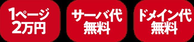 格安ホームページ1ページ1万円