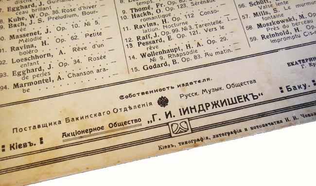 Генрих Йиндржишек, поставщик Бакинского отделения Императорского русского музыкального общества, фото