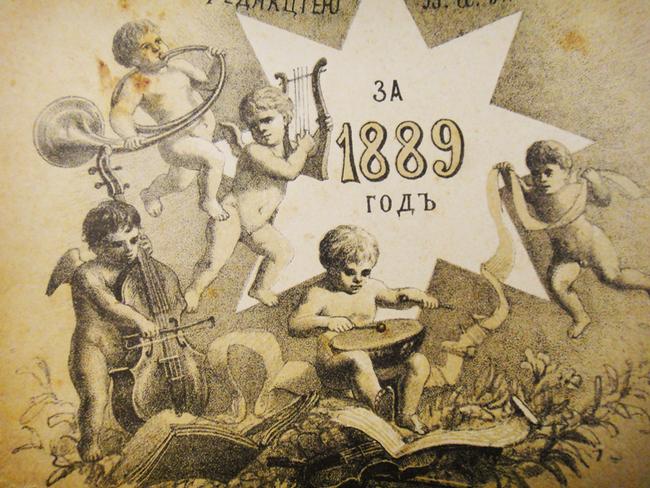 Оркестр санкт-петербургских ангелочков образца 1889 года, старинные ноты, обложка