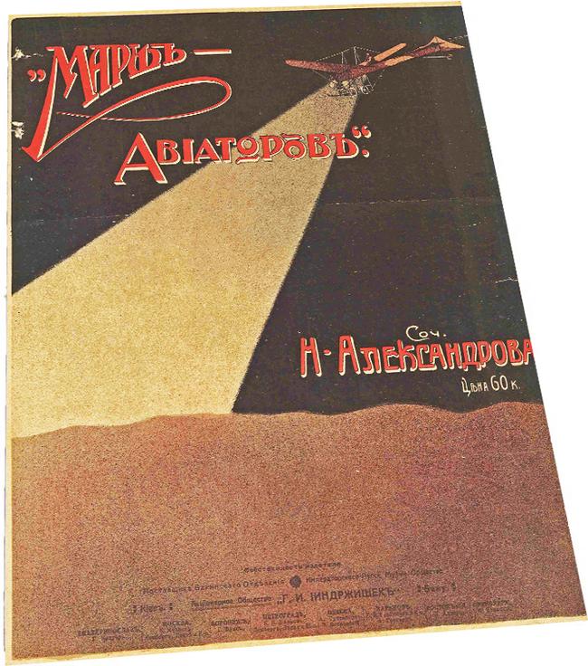 Марш авиаторов, Александров, старинные ноты, обложка, фото