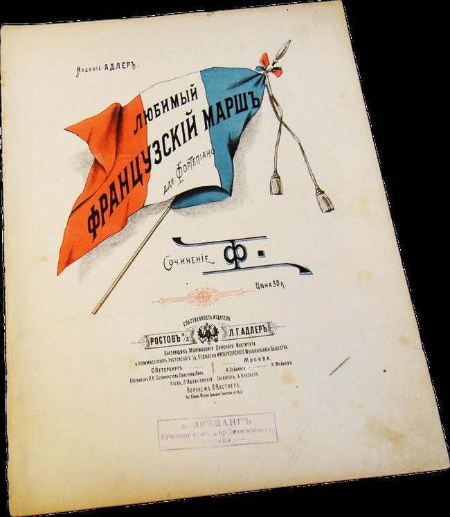 Любимый французский марш (рэгтайм), обложка, фото