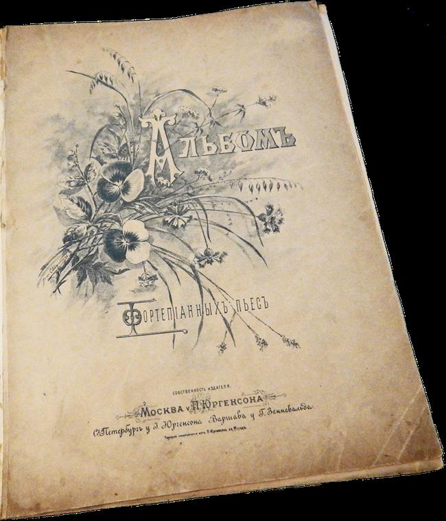 Альбом фортепианных пьес в издании Юргенсона, фото