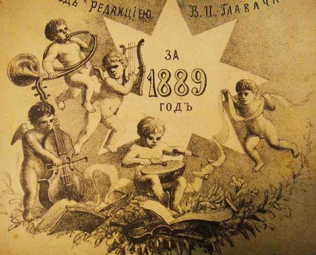 Оркестр ангелочков, нотная обложка, 1889, фото