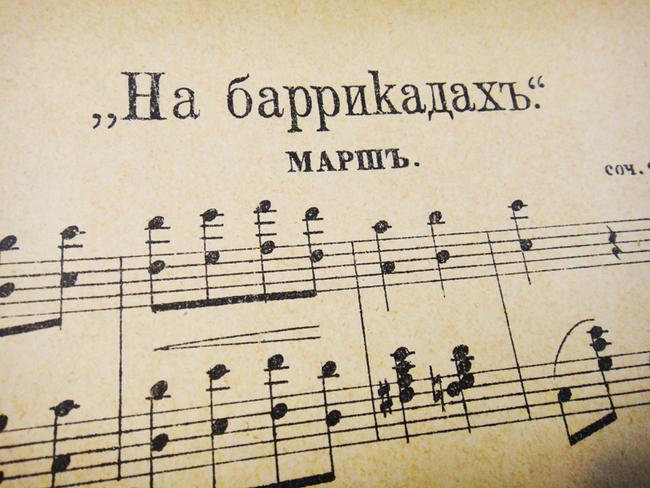 На баррикадах, марш 1905 года, старинные ноты, фото