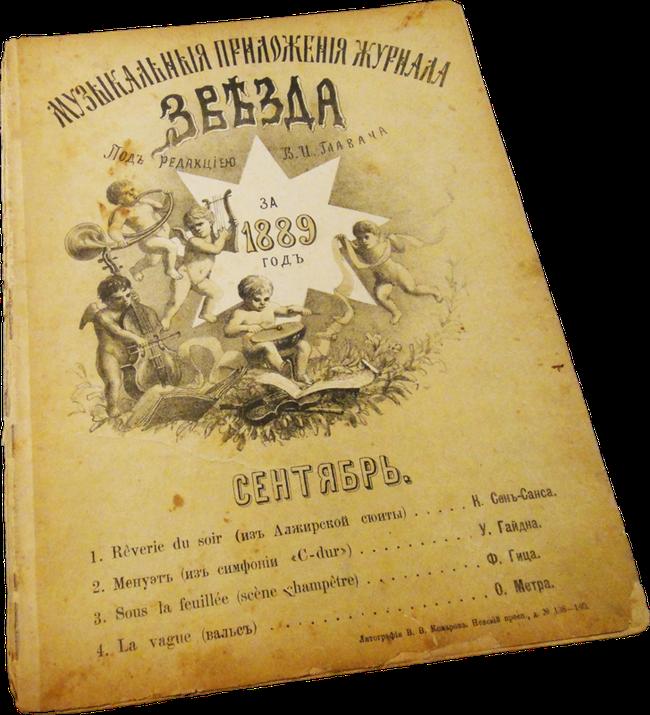 Звезда Малороссии, попурри Штейнберга, ноты для фортепиано, фото