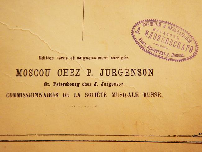 Московское издательство Юргенсона в 1870-х гг.