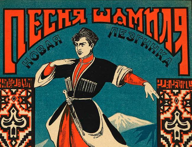 Танцор лезгинки, рисунок на обложке, ноты, фото
