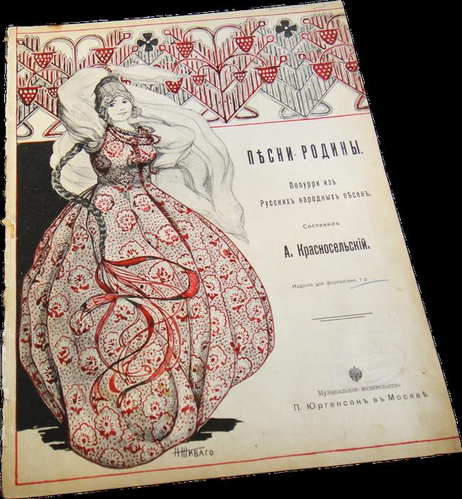 Песни Родины, фантазия на русские народные темы, нотная обложка, фото