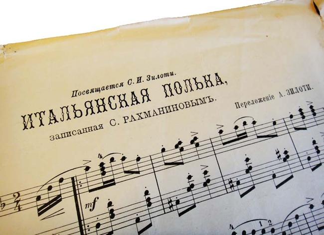 Итальянская полька, записанная С. Рахманиновым, переложение А. Зилоти
