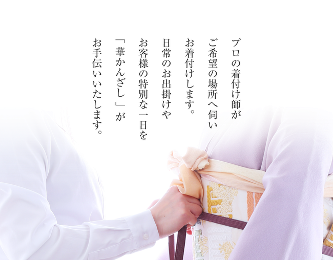 宮城県仙台市を中心に、出張着付け・教室を行っています。ご希望の場所へ伺い、プロが着付けいたします。日常のお出掛けや、お客様の特別な一日を「華かんざし」がお手伝いいたします。