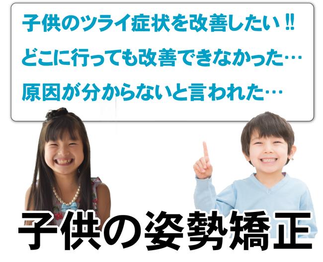 子供の辛い症状を改善したい!!子供のマッサージ。松山市で子供のマッサージをお探しなら