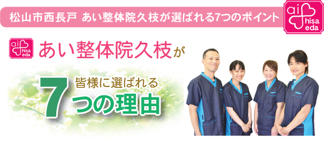 松山市あい整体院久枝が選ばれる7つの理由