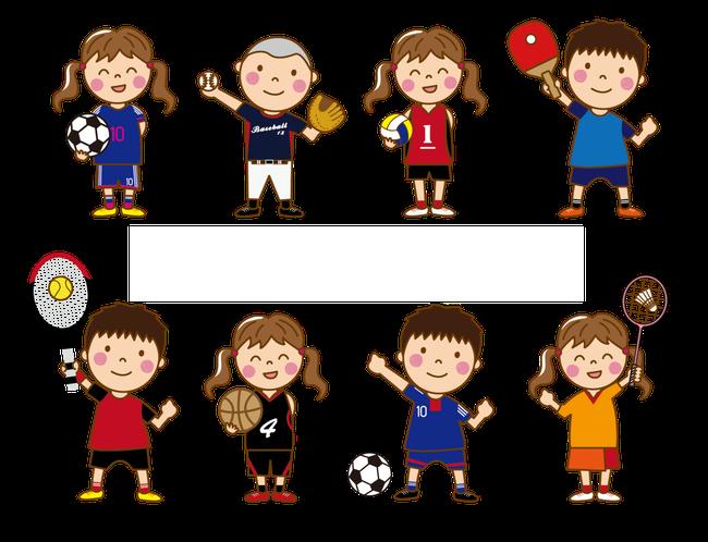 小学生のサッカー、小学生の野球、小学生のテニス、小学生のバトミントン、小学生のバスケッt、小学生の卓球