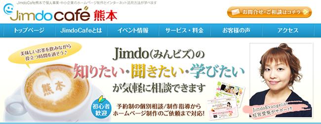 jimdoCafe熊本サンプル