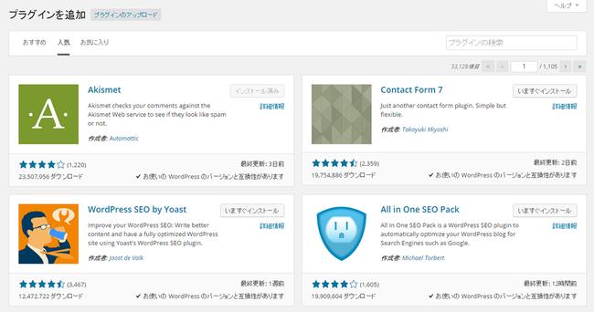 wordpress4.0プラグインの追加画面