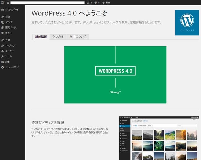 wordpress4.0スタート画面