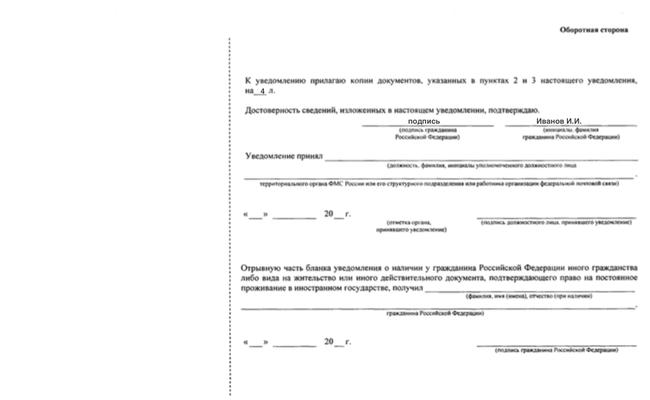 Образец заполнения формы уведомления (оборотная сторона)