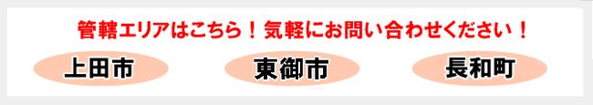 管轄エリアは、上田市、東卸市、長和町