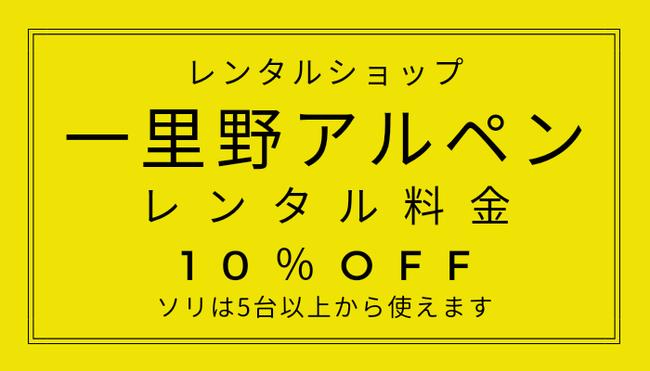 一里野アルペン レンタル10%off