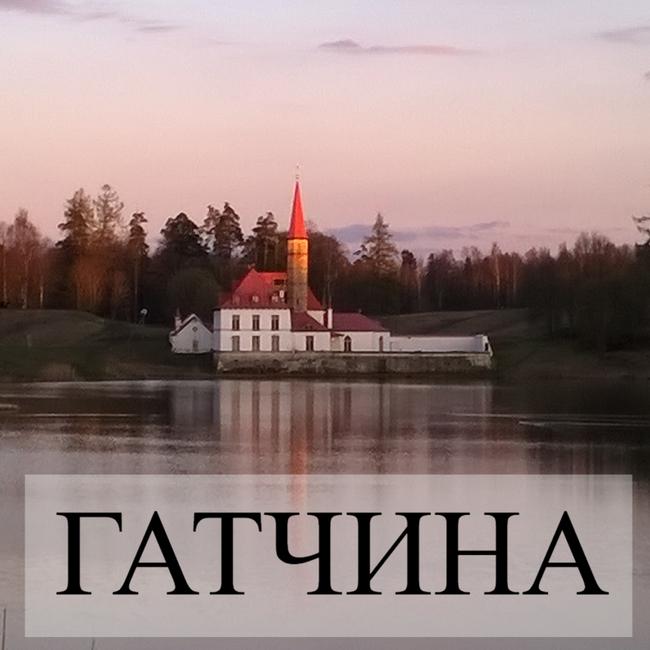 Жизнь в Гатчине. Недвижимость. Городской справочник.