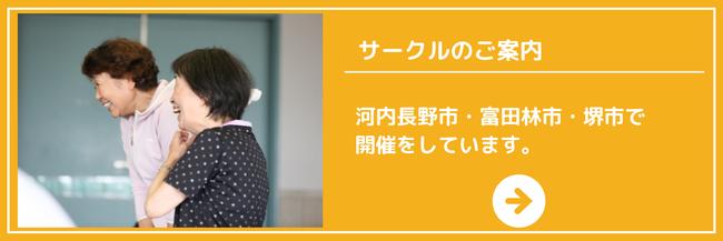 サークルのご案内 富田林市・堺市・河内長野市で開催をしています。