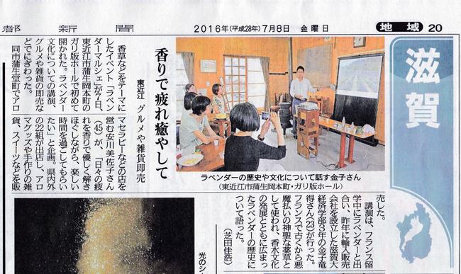 7月8日、京都新聞朝刊にラベンダーマルシェが取り上げられました。