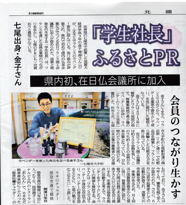 北國新聞にあっさんぷらーじゅが掲載されました。