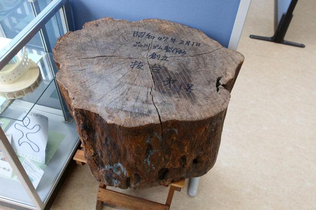 (株)シナガワ創業の記録。この木の切り株からパッキン作りが始まった。