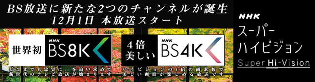 NHK BS4K8K あなたの毎日に驚きの連続を 画像をクリックすれば、NHKのBS4K8K紹介ページに飛びます
