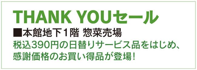 THANK YOU セール