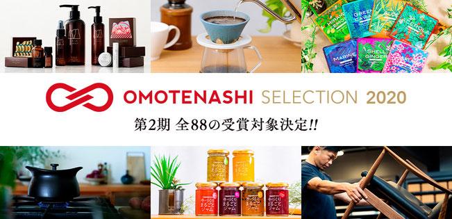 OMOTENASHI SELECTION 2020