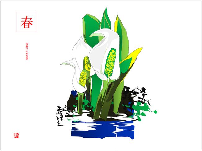 水芭蕉 俳画 2018/03/10制作